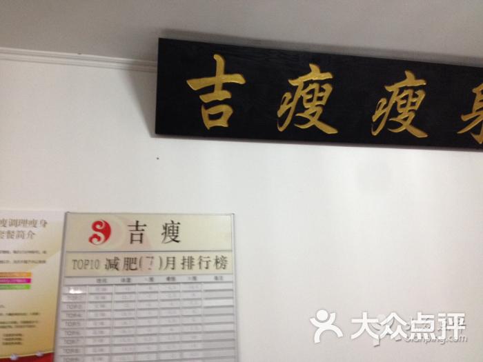 吉瘦调理图片埋线减肥瘦身中心-针灸-上海丽人节食v图片期间暴食两天图片