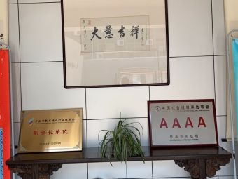 大慈书法艺术学校
