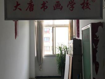 大唐书法课堂