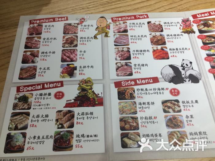 姜虎东白丁(云南路店)菜单图片 - 第1张