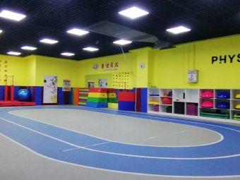 童健英成儿童运动馆