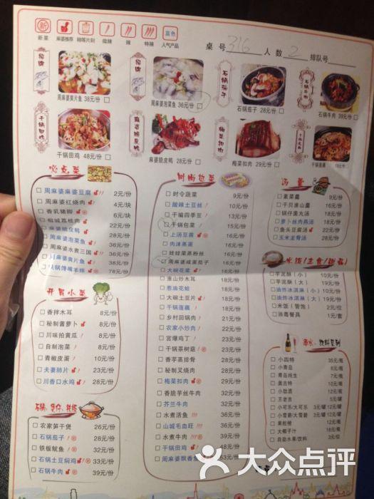 周麻婆(中山路店)菜单图片 - 第16张