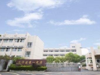 高淳县第一中学