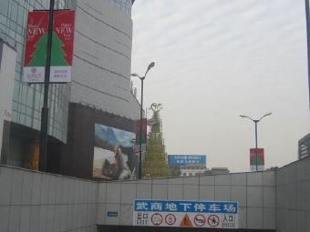 武汉广场地下停车场