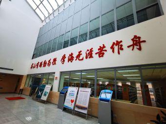 启东市图书馆