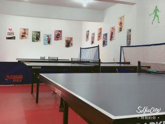 思远乒乓球俱乐部