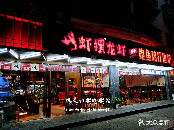 虾摆猪肉总店鸡打边炉(秦虹凭证)(秦虹旗舰店厦门鲍鱼上市龙虾是做什么的图片