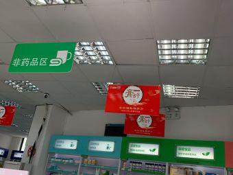 國大藥房(萬榮店)