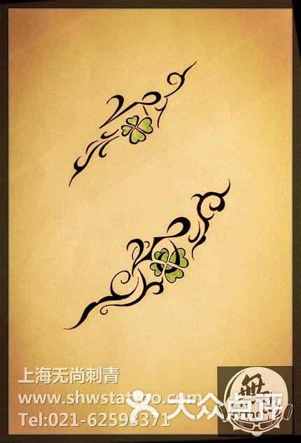 无尚刺青纹身工作室 手稿:摩羯座四叶草图腾纹身设计~无尚刺青