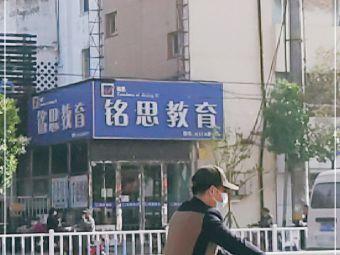铭思教育(长江西路)