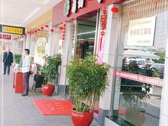湘潭服务区一千零一味赶路小食