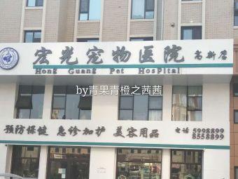 宏光宠物医院(高新店)