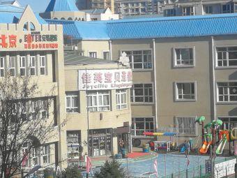 佳英宝贝幼儿园