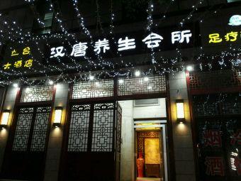 汉唐养生会所
