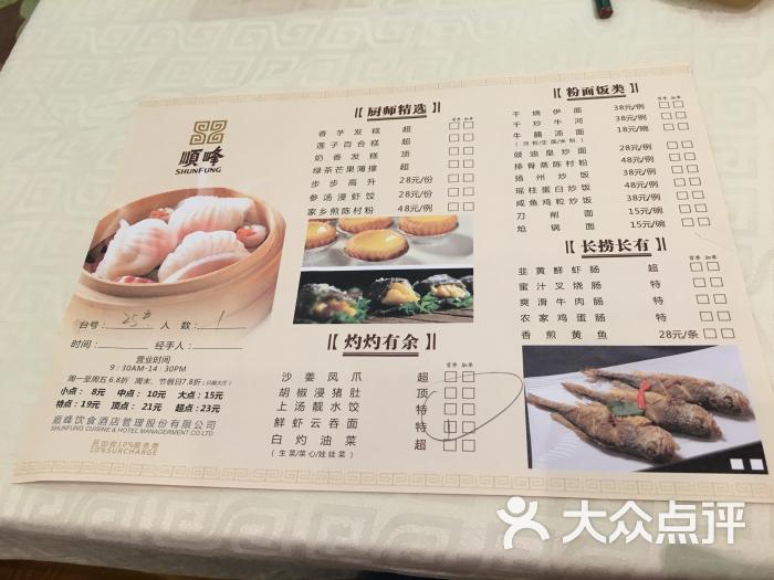 顺峰(亚运村店)-菜单-价目表-菜单图片-北京美食-大众
