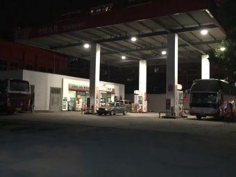 中国石化加油站(西片区13站)