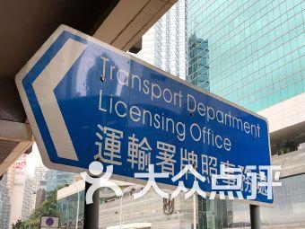 香港交通运输署