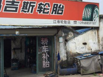 江淮轮胎店