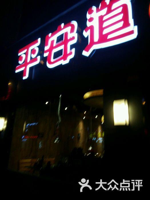 平安道烤肉店(山路图片店)-美食-海口五指-大众做美食节v肉店图片