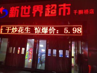 新世界超市(观云阁店)