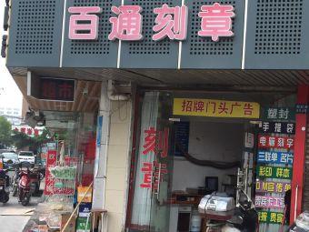 上海百通刻字有限公司(上海百通印章有限公司)