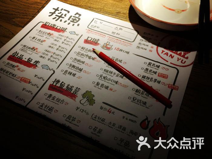 探鱼(五月花商业广场店)菜单图片 - 第9张