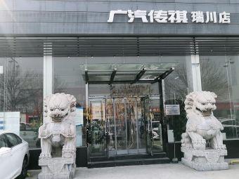 广汽传祺(廊坊瑞川店)