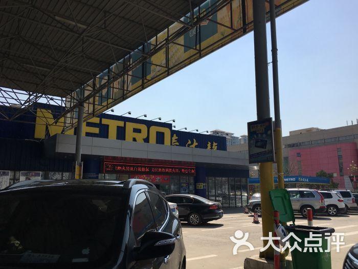 麦德龙(郑东商场店)图片 - 第1张