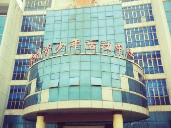 漳州青少年活动中心艺术幼儿园