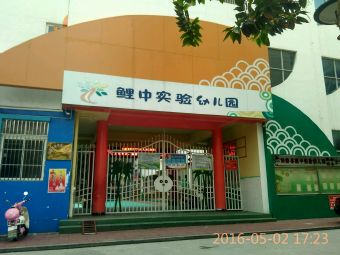 仙游县鲤中实验幼儿园