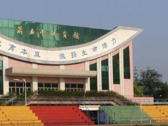 杭州市萧山第五高级中学