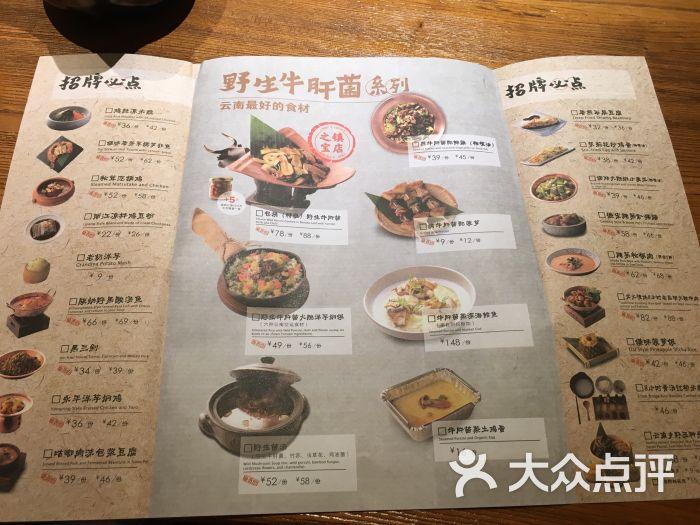 云海肴云南菜(日月光店)菜单图片 - 第11张