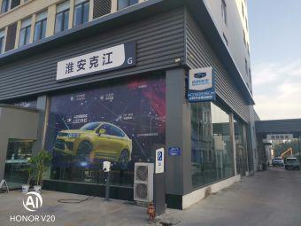 淮安翔盛吉利汽车豪润店