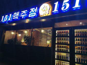 金秀成151啤酒屋