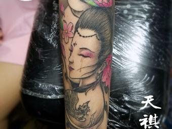 天祺刺青纹身工作室
