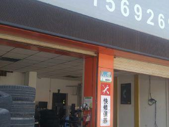 恒泰汽车服务中心