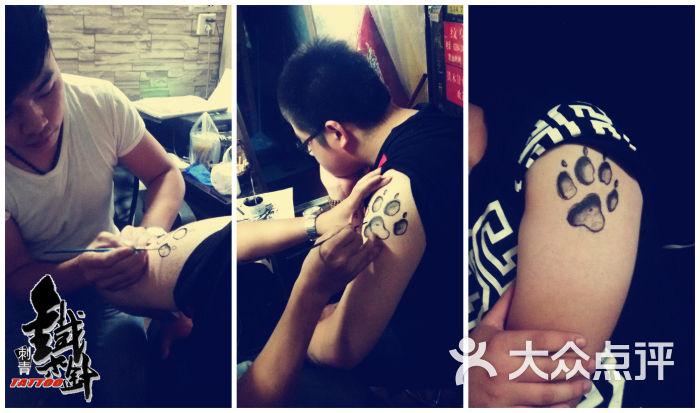铁木针刺青光谷纹身世界城纹身江汉路纹身汉口纹身店手绘熊掌纹身图案图片