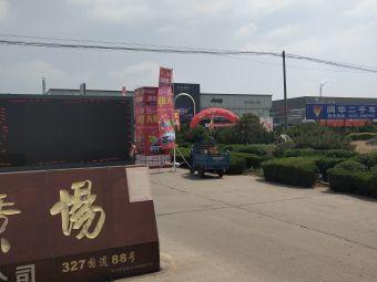 润华汽车广场停车场