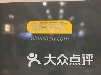 爱回收(龙之梦购物中心虹口店)