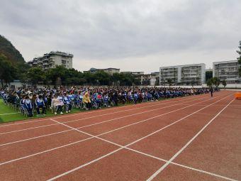 桂林市第十一中学