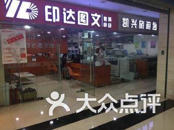 印达图文快印(钱江新城店)