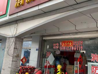 吴江消防教育体验馆