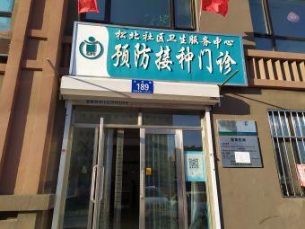 松北社区卫生服务中心预防接种门诊