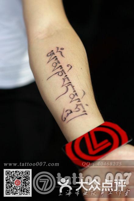 梵文设计纹身图片