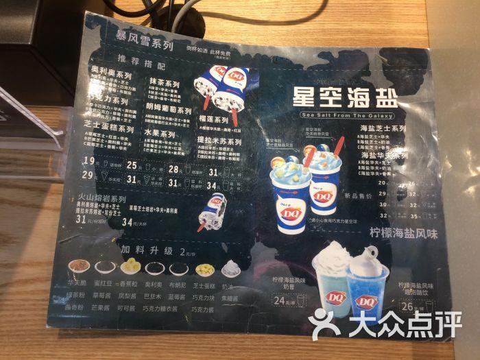 dq(文峰城市广场店)价目表图片 - 第3张图片
