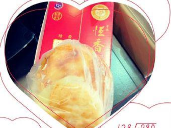恒香餅家(旺角店)