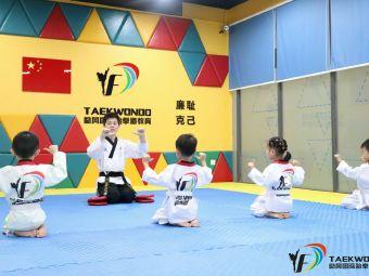 励风跆拳道顺博训练中心