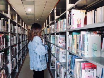 山西省图书馆