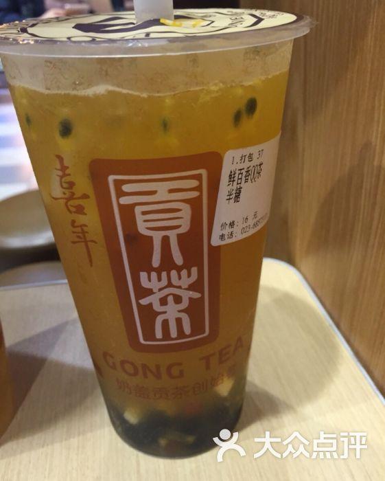 喜年贡茶解放碑店 图片 重庆美食