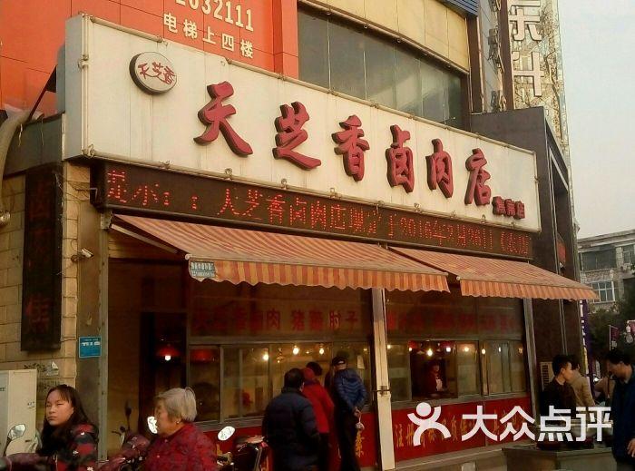 天芝香卤肉店图片 - 第2张